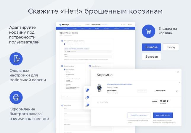 Ready-made online store Aspro: Maximum