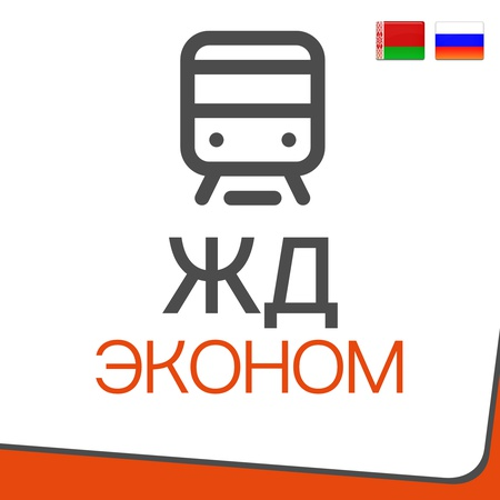 Railway delivery to Russia / Belarus - economy tariff | Cargo delivery from China