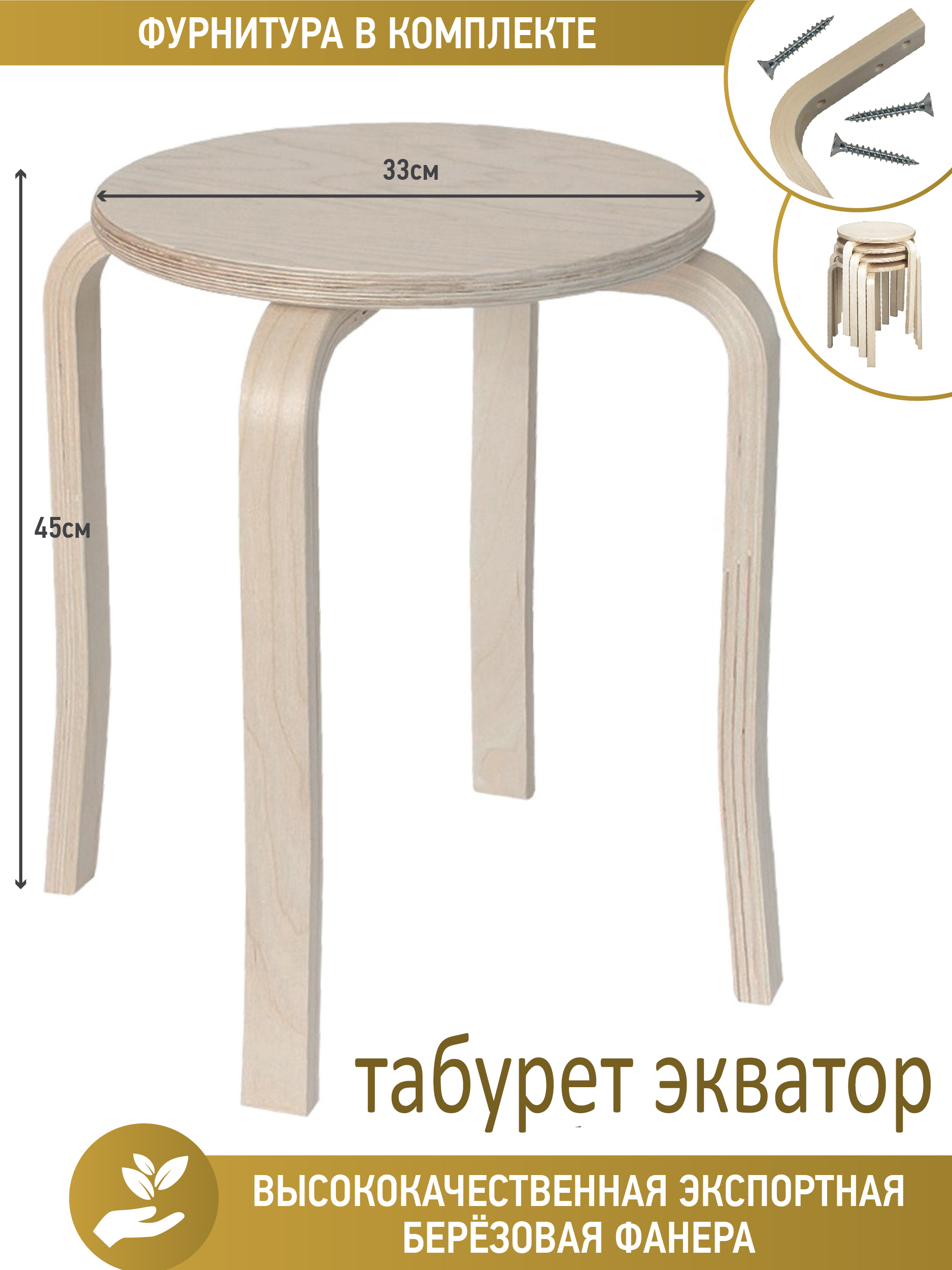<p>We buy plywood stools or legs for stools, an approximate purchase volume of 3000-5000 pieces per month. The price for a stool in a package should be no more than 260 rubles and for legs no more than 15 rubles per piece. A sample photo of the product is attached in the application.<br />