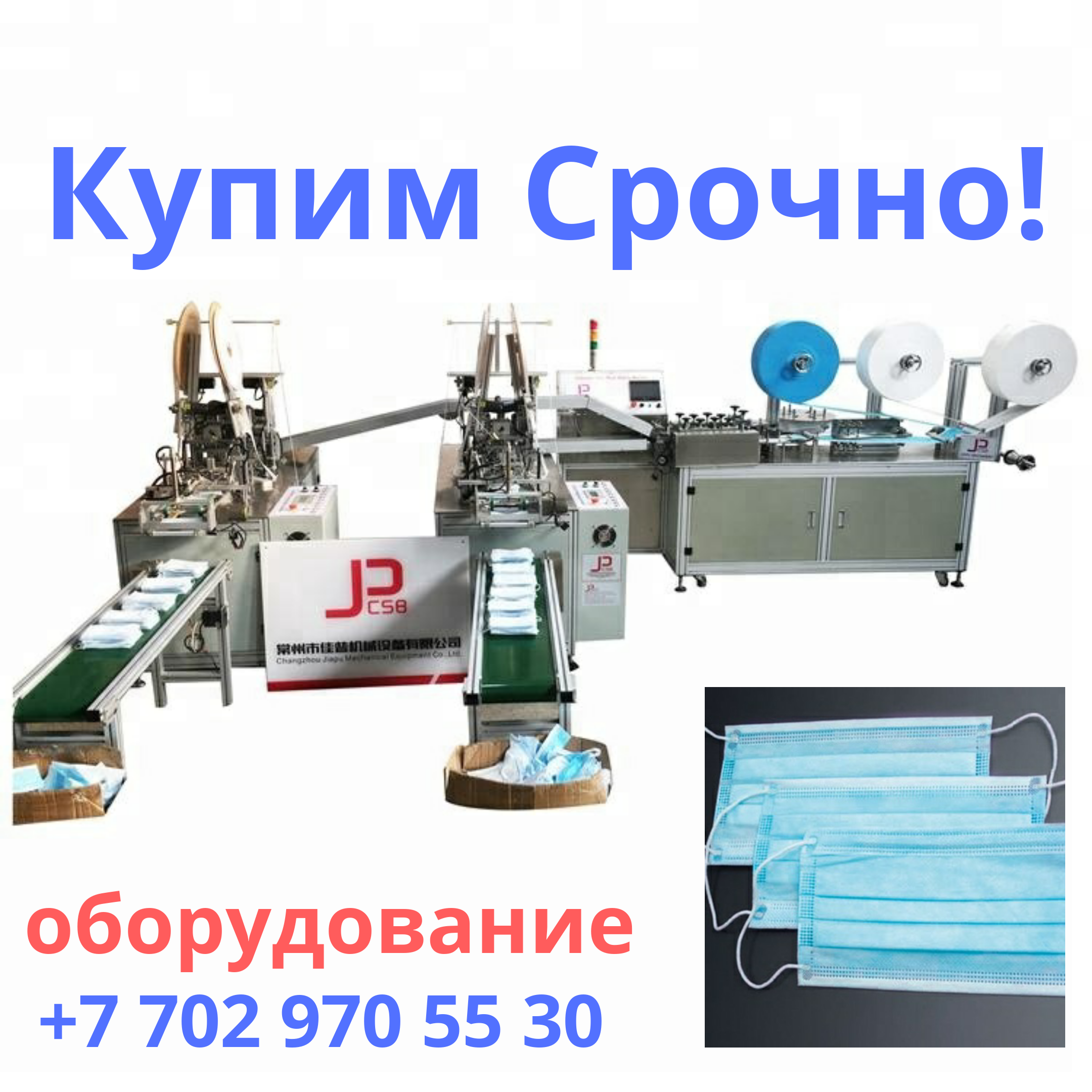 <p>We will buy equipment for the production of masks.</p>  <p>Urgently! It must be in stock&nbsp;</p>  <p>Budget from $ 40,000 to $ 80,000</p>  <p>1 to 5 equipments</p>