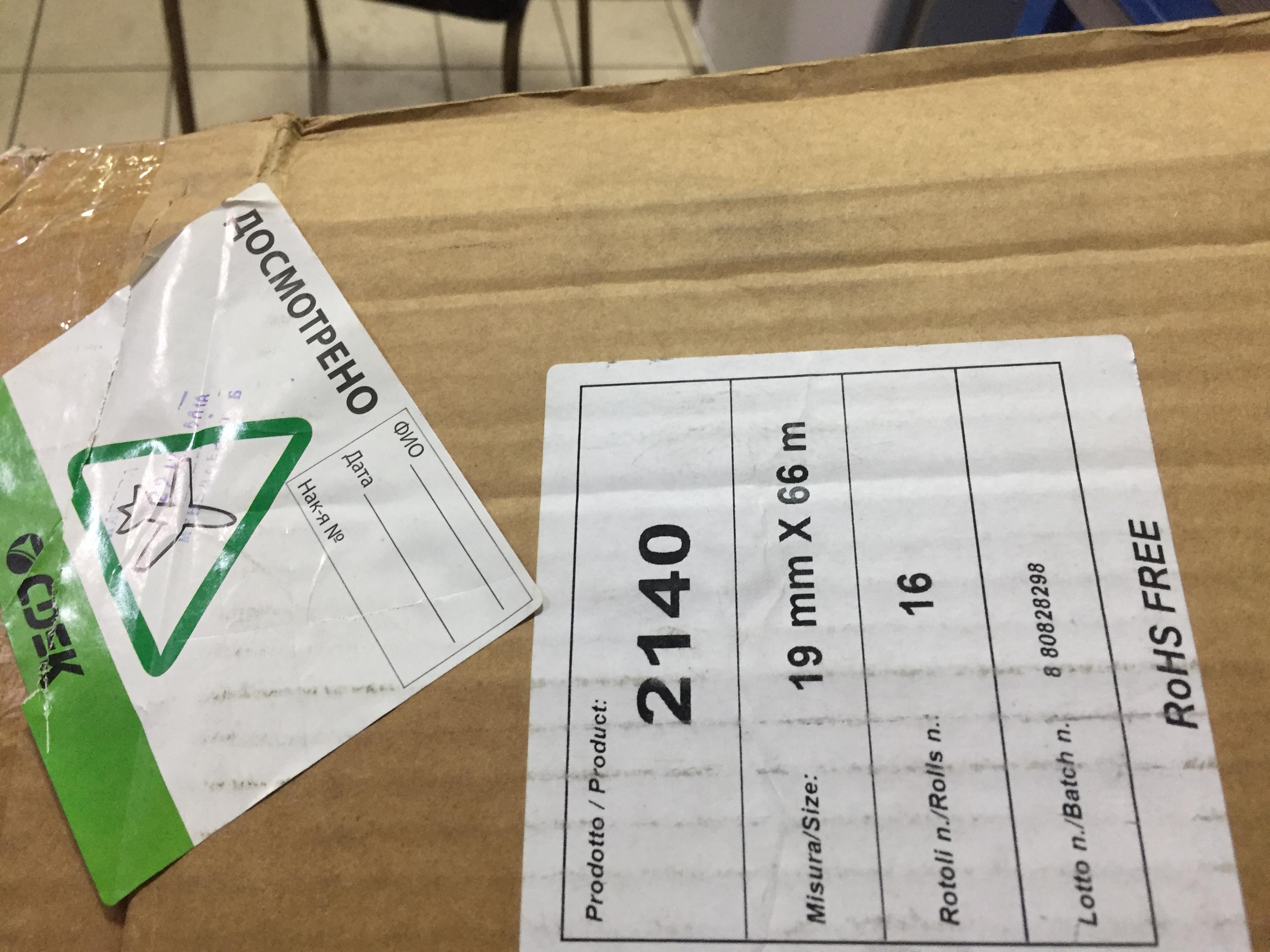 <p>Добрый день!</p>  <p>Закупаем двухсторонний скотч, объем закупа на 8 тысяч рублей, примерно 40 штук. Все данные о товаре&nbsp;прикреплены к фотографиям.</p>