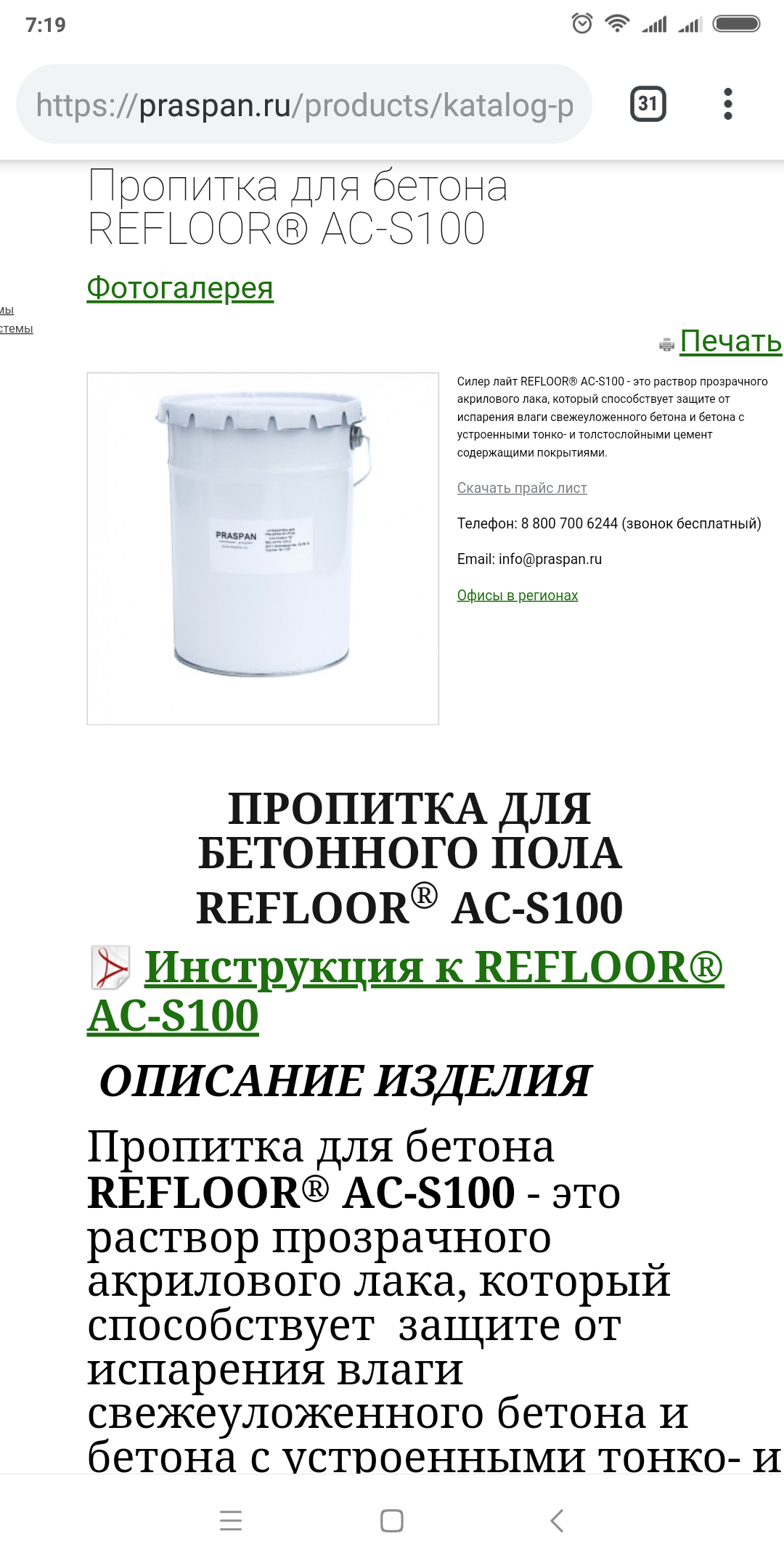 Looking for suppliers of dry mixes for the setup of industrial floors. More precisely, refloor ac-s100.