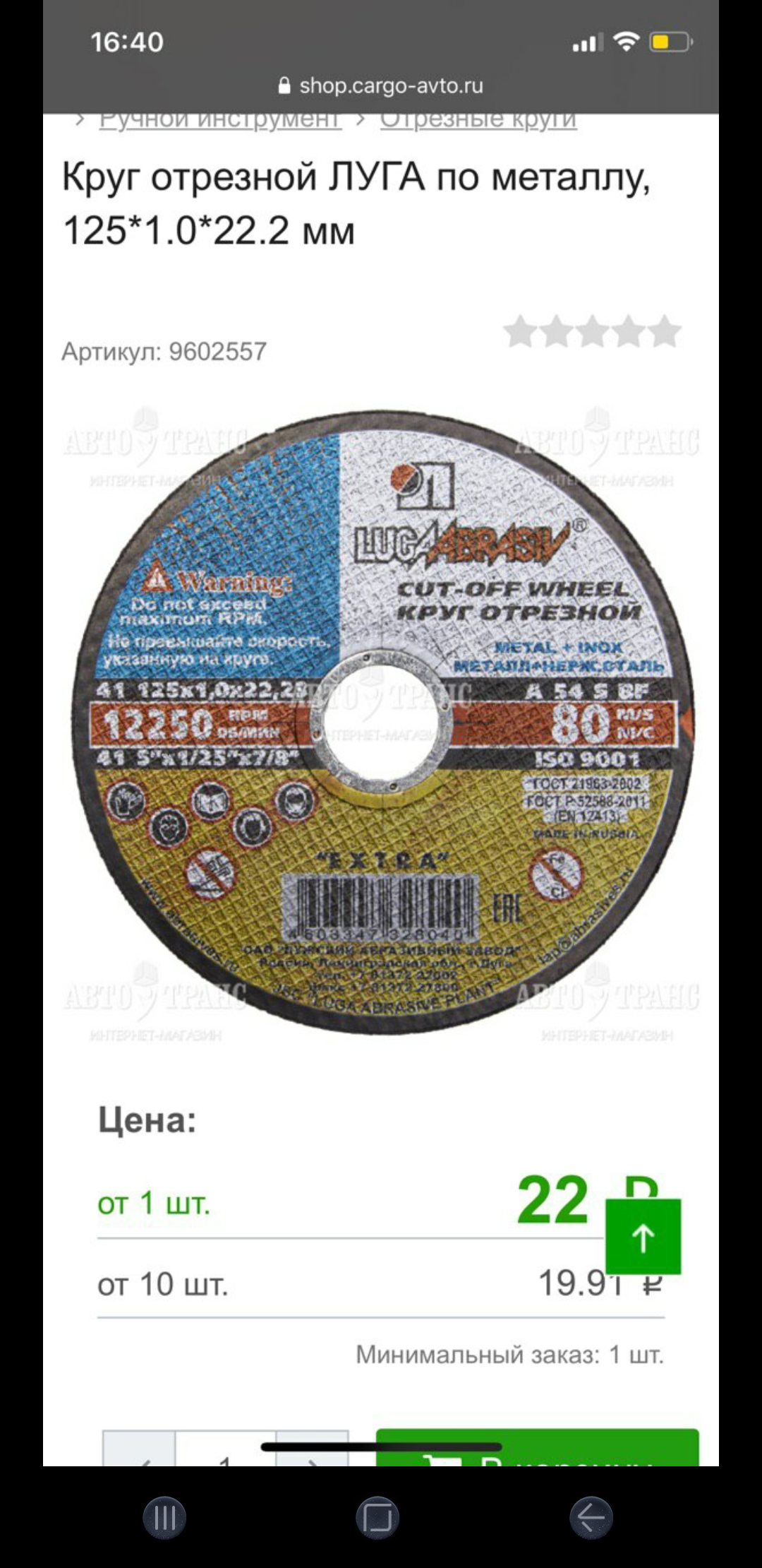 <p>Cutting wheel required&nbsp;<br />