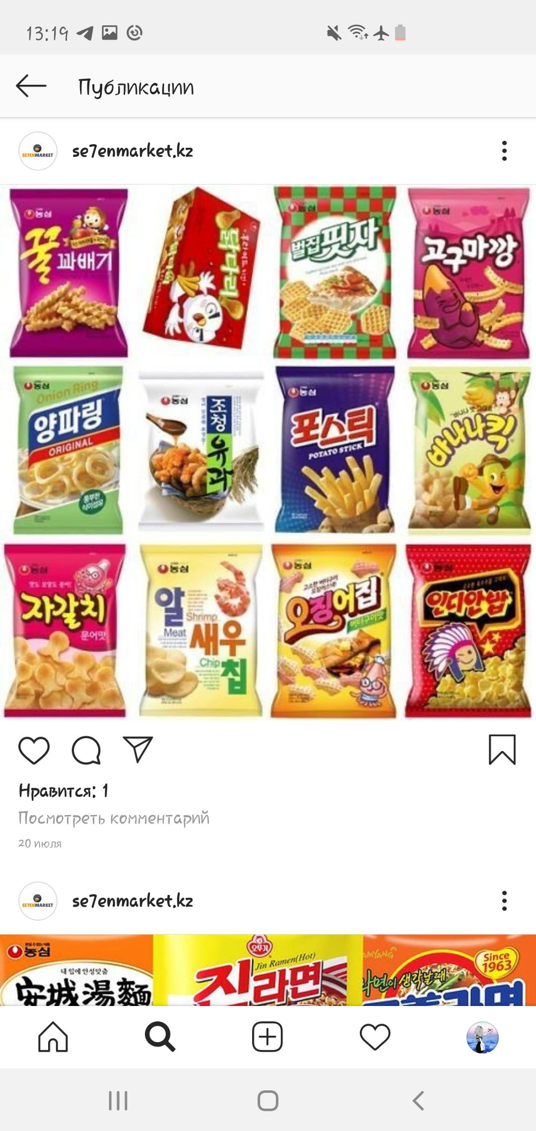 <p>Здравствуйте!</p>  <p>Закупаем корейские продукты питания (рамёны, кимчи в консервах, чипсы,&nbsp;сушёный батат, морскую капусту,&nbsp;водоросли, ким, и т. д.)&nbsp;Примерный объём - для первого закупа 1000 $ , последующие закупы уже будут крупными партиями.&nbsp;</p>  <p>Будем рады сотрудничеству 🌸</p>