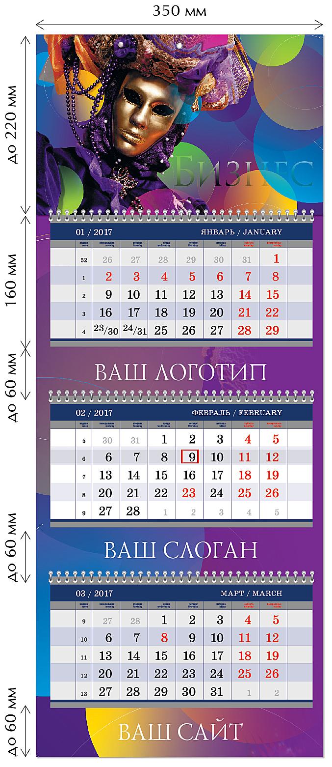 Создать календарь с на 2017